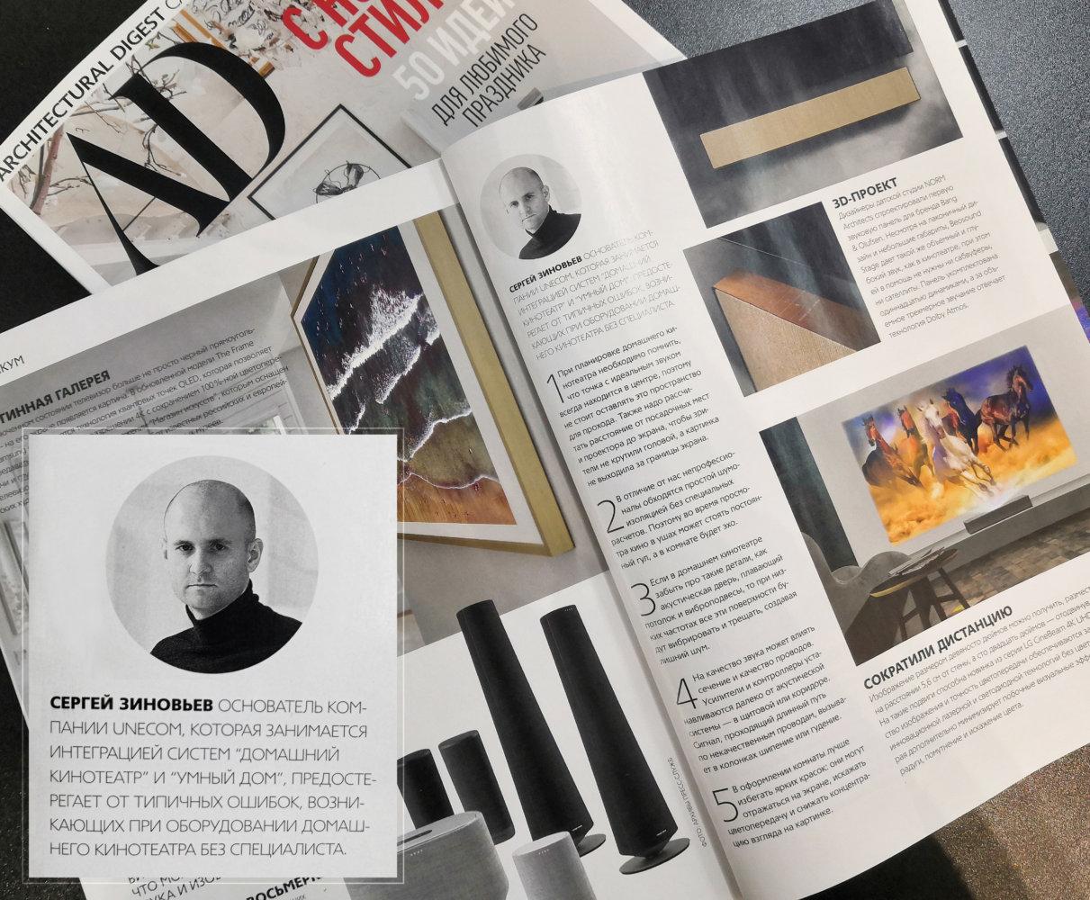 Журнал ADMagazine